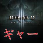 【追記あり】久しぶりにDIABLO3でトラブル。インスタントリプレイ・ゲームソフトウェア・OBS