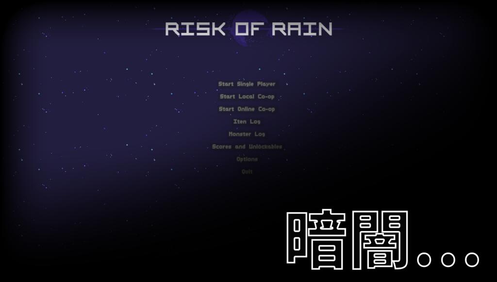 【追記あり】「Risk of Rain」隠れた?名作か?にて、画面真っ暗問題を倒した!